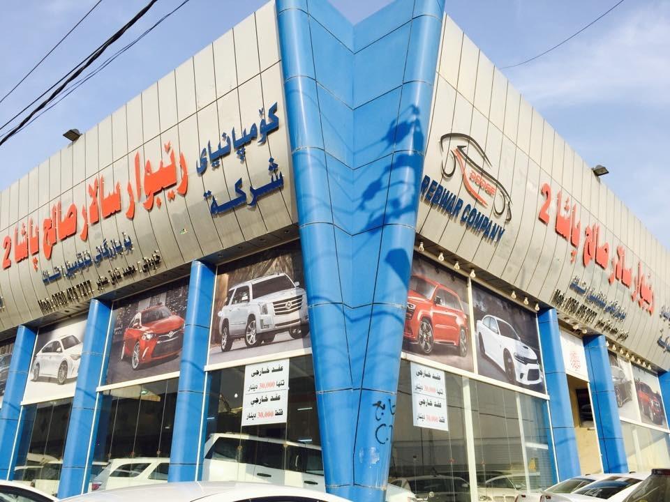 شرکة ریبوار سالار صالح