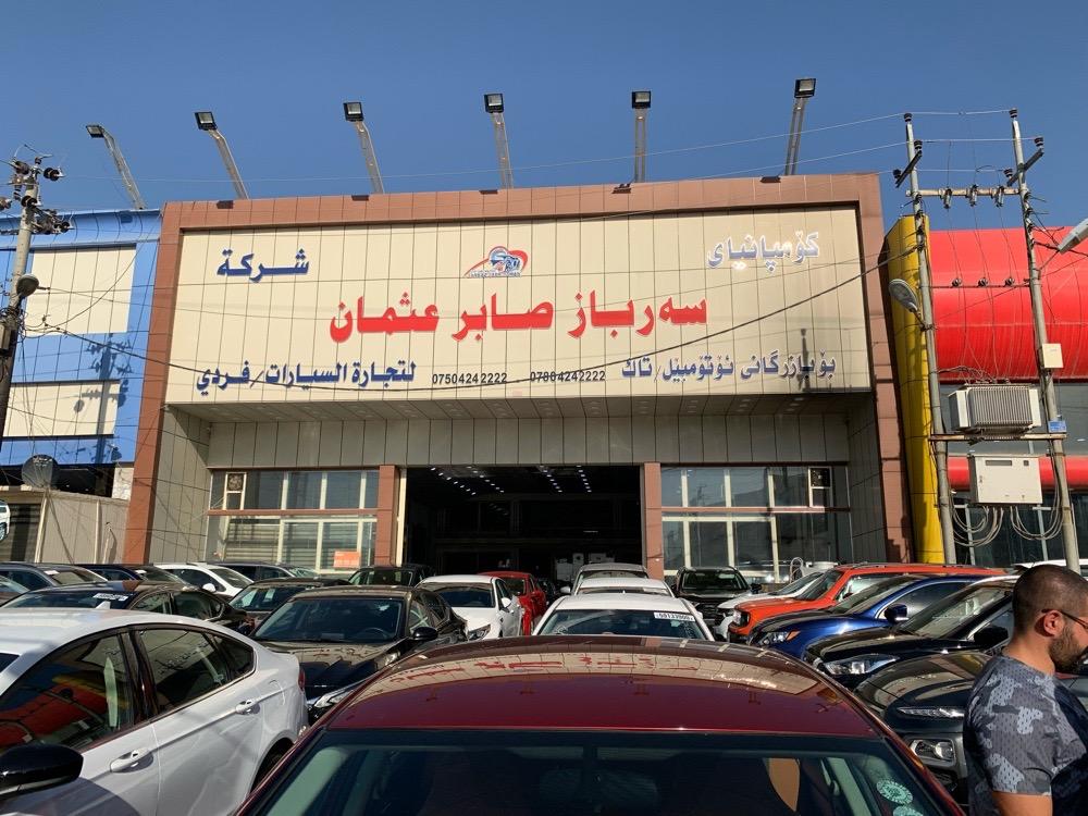 شركة سرباز سابر عثمان