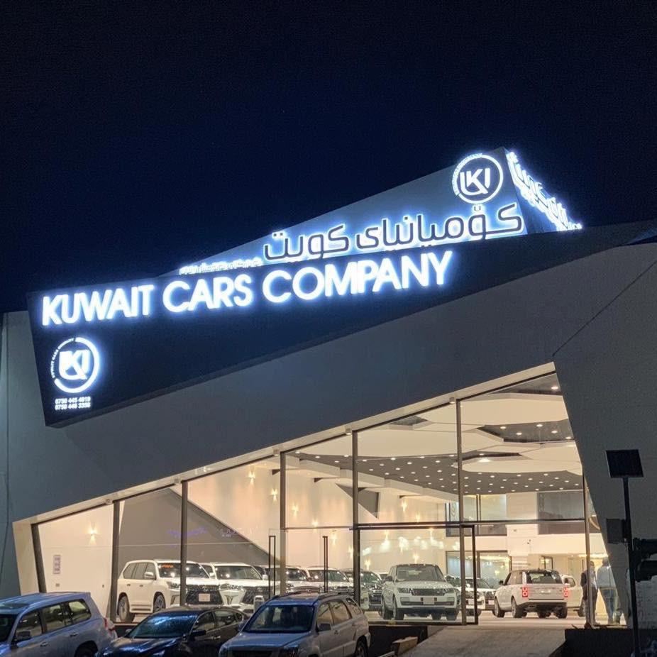 معرض كويت للسيارات